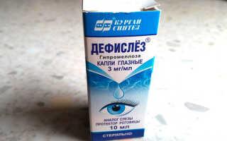 Инструкция к применению глазных капель Дефислез