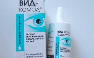 Глазные капли Вид комод: инструкция по применению и отзывы