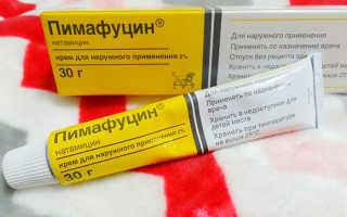 Крем Пимафуцин — инструкция, цена и отзывы