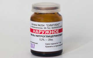 Инструкция по применению Нитроглицериновой мази