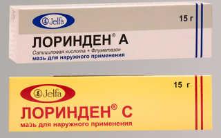 Лоринден мазь с противовоспалительным эффектом — инструкция и отзывы