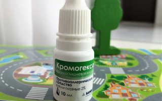Глазные капли Кромогексал — инструкция по применению и отзывы