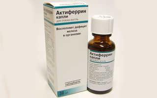 Капли Актиферрин: инструкция по применению и отзывы