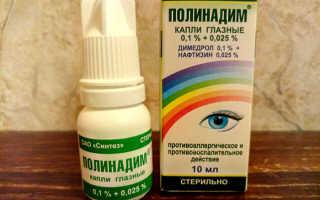 Для чего назначают глазные капли Полинадим