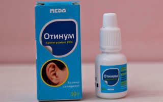 Ушные капли Отинум для детей и взрослых — инструкция и аналоги