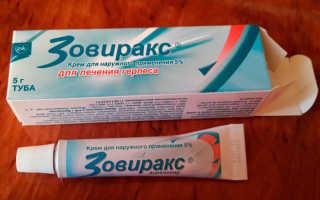 Инструкция по применению крема Зовиракс