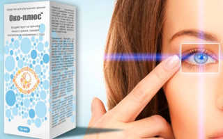 Глазные капли Око плюс — инструкция по применению и отзывы