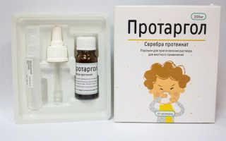 Детские капли в нос Протаргол – инструкция по применению, аналоги