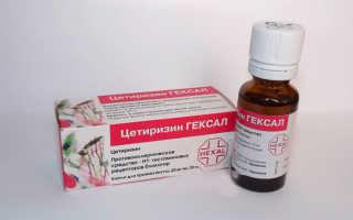 Капли Цетиризин для детей и взрослых