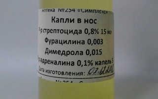 Фурацилин-адреналиновые капли для детей