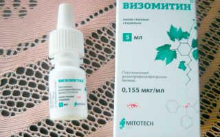 Инструкция по применению глазных капель Визомитин