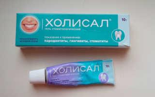 Стоматологический гель Холисал — инструкция и отзывы