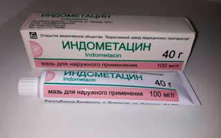 Как применять мазь Индометацин — инструкция и отзывы