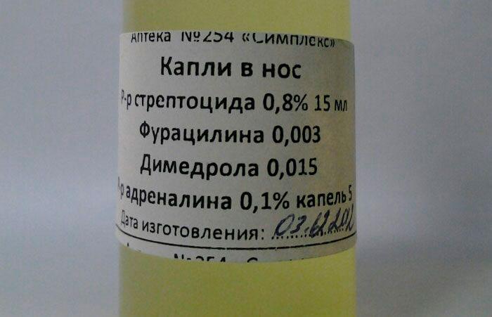 флакон с фурациллин-адреналиновыми каплями