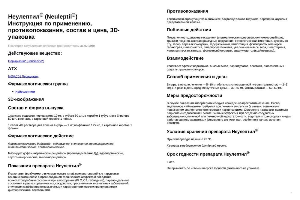 Капли Неулептил: инструкция по применению