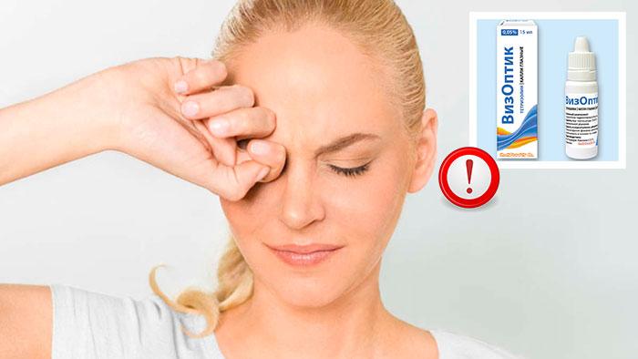 Для чего применяются глазные капли Визоптик