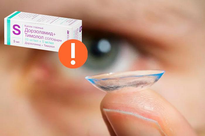 Инструкция по применению глазных капель Дорзоламид