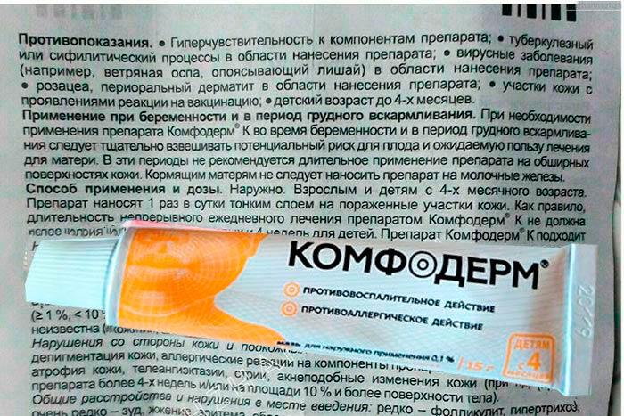 Крем Комфодерм - инструкция по применению