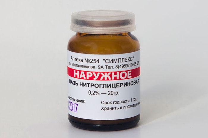 Флакон Нитроглицериновой мази