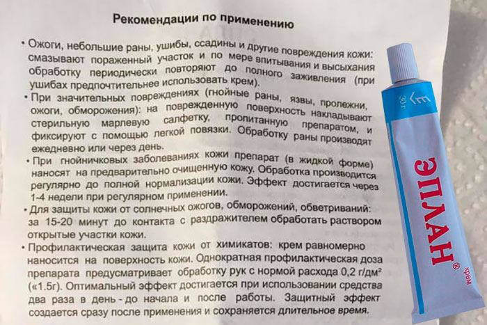 Для чего применяется крем Эплан - инструкция и аналоги