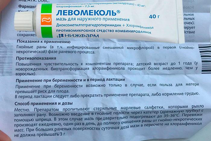 Мазь Левомеколь - инструкция по применению