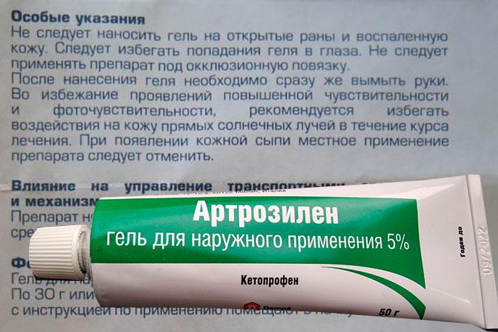 Для чего применяется гель Артрозилен - инструкция, цена и отзывы
