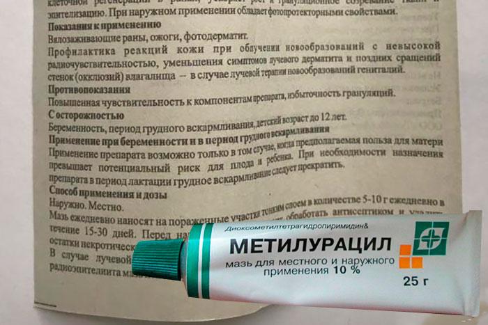 От чего помогает мазь Метилурацил: инструкция по применения