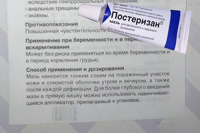 Инструкция по применению мази Постеризан